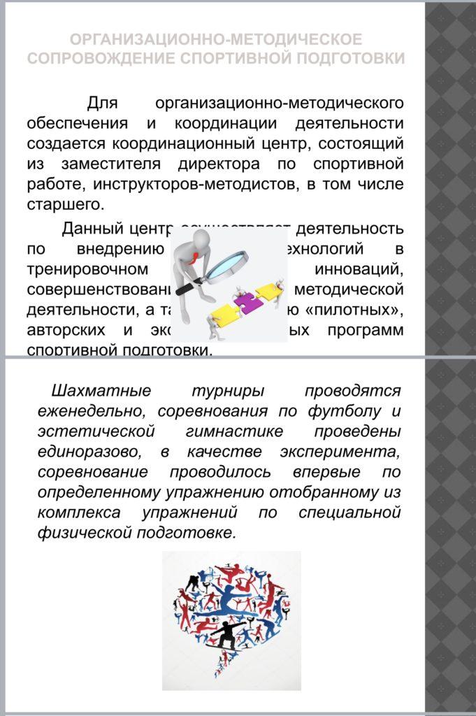 """Реализация программ спортивной подготовки для спортсменов МБУ """"СШ №1"""" в особом режиме."""