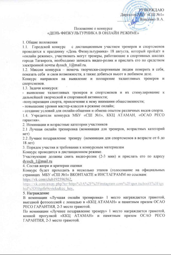 """КОНКУРС """"ДЕНЬ ФИЗКУЛЬТУРНИКА В ОНЛАЙН РЕЖИМЕ"""""""